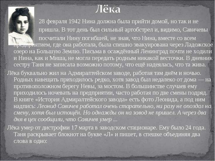 28 февраля 1942 Нина должна была прийти домой, но так и не пришла. В тот день...