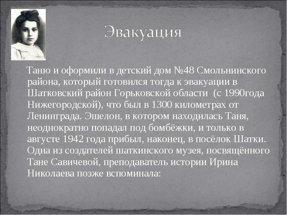 Таню и оформили в детский дом №48 Смольнинского района, который готовился тог...