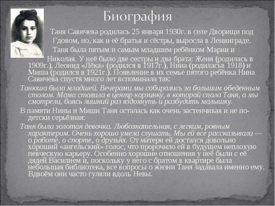 Таня Савичева родилась 25 января 1930г. в селе Дворищи под Гдовом, но, как и ...