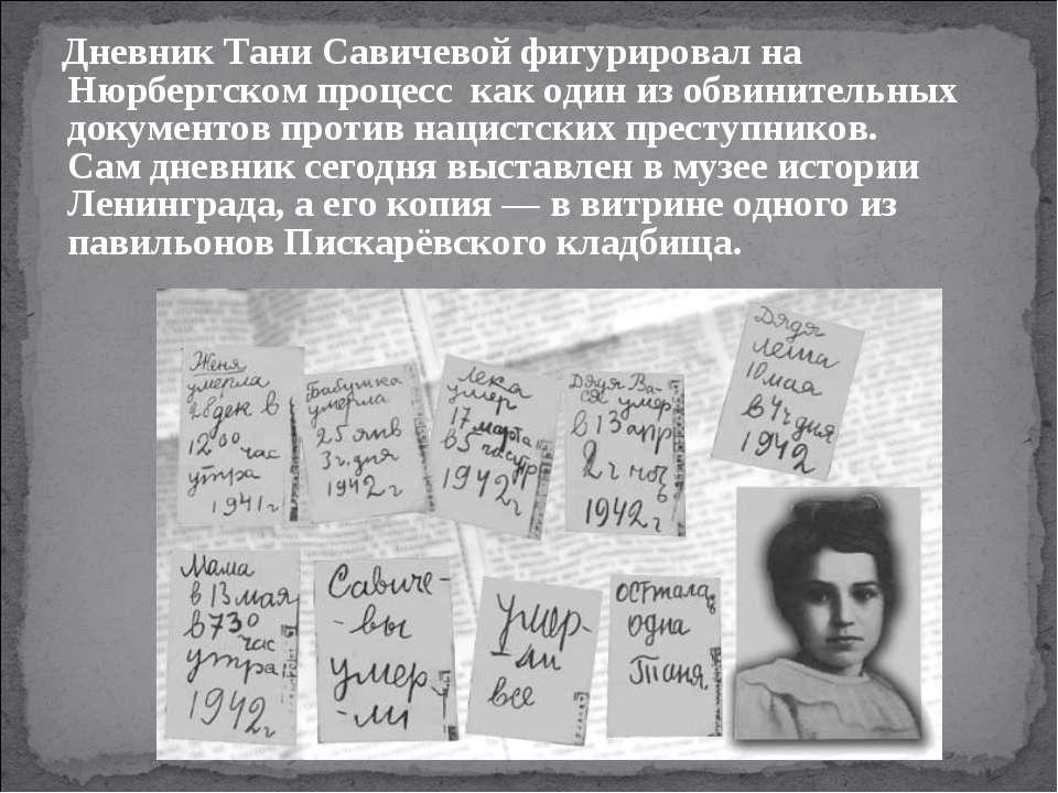 Дневник Тани Савичевой фигурировал на Нюрбергском процесс как один из обвинит...
