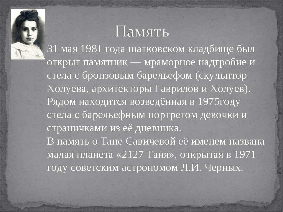 31 мая 1981 года шатковском кладбище был открыт памятник— мраморное надгроби...