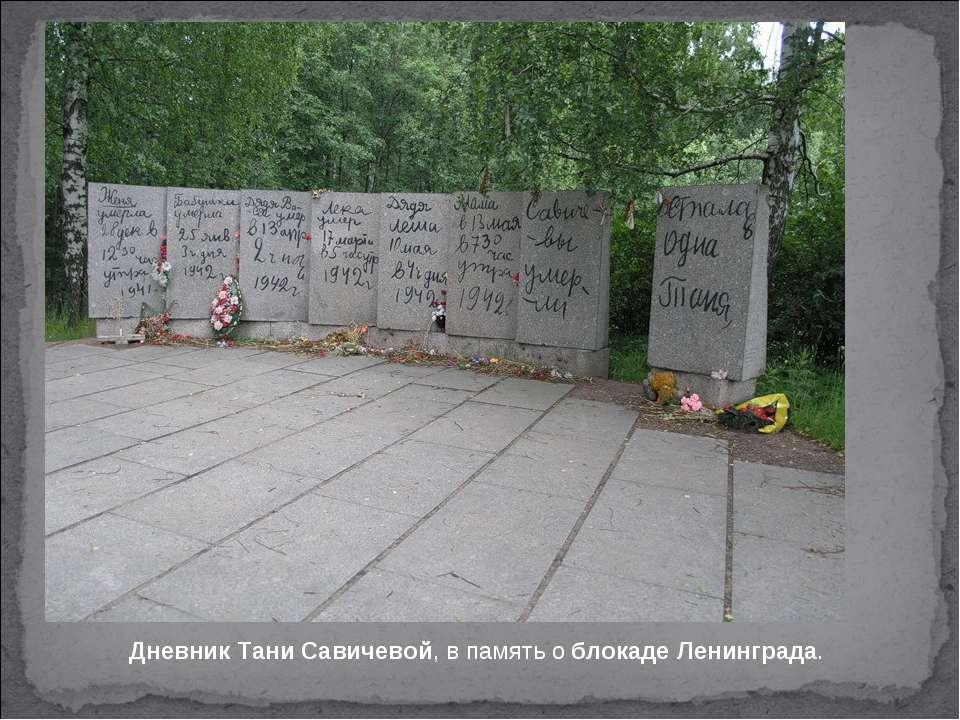 Дневник Тани Савичевой, в память о блокаде Ленинграда.