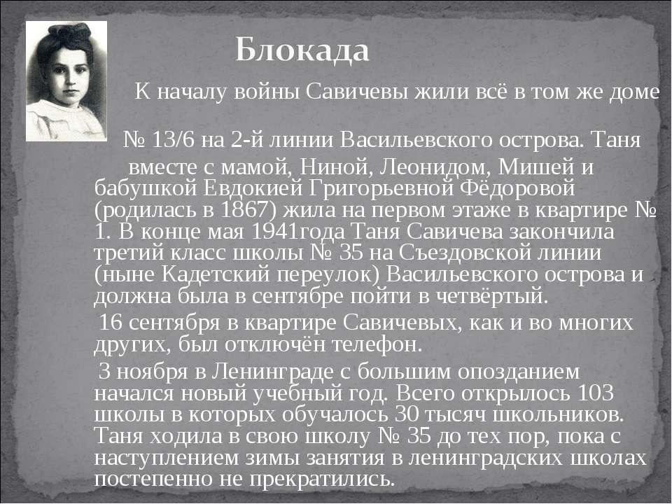 К началу войны Савичевы жили всё в том же доме № 13/6 на 2-й линии Васильевск...