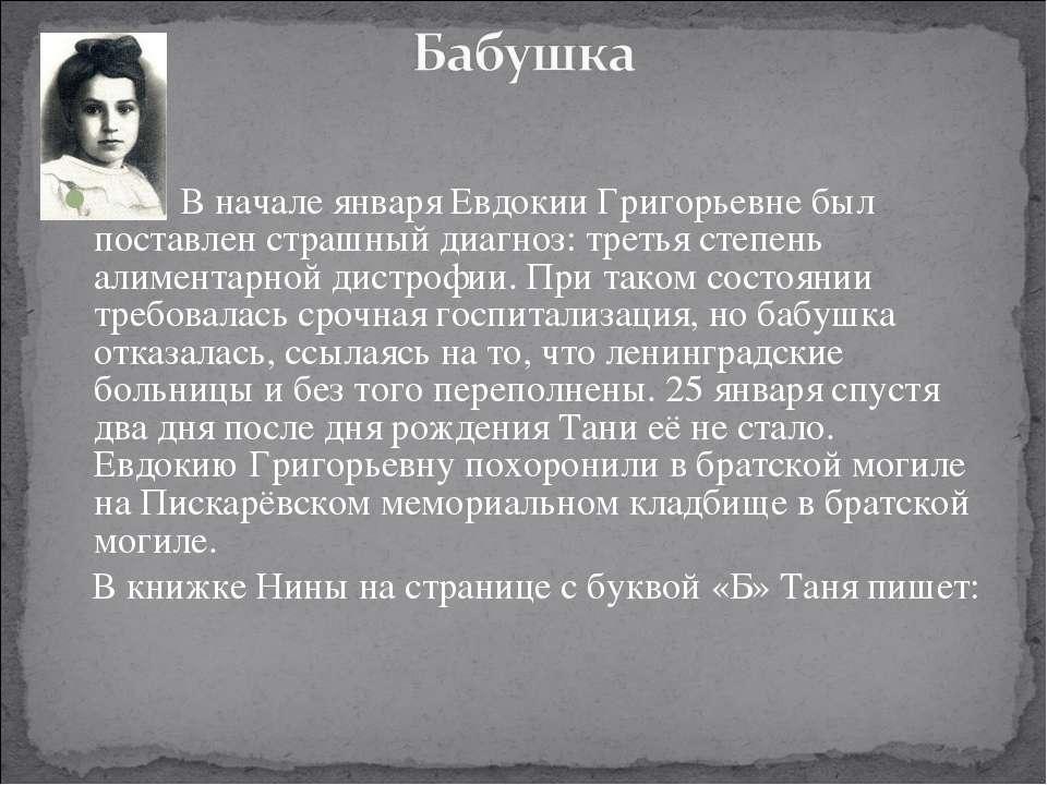 В начале января Евдокии Григорьевне был поставлен страшный диагноз: третья ст...