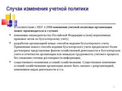 * Случаи изменения учетной политики В соответствии с ПБУ 1/2008 изменение уче...