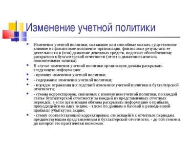 Изменение учетной политики Изменения учетной политики, оказавшие или способны...