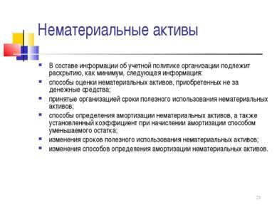 Нематериальные активы В составе информации об учетной политике организации по...