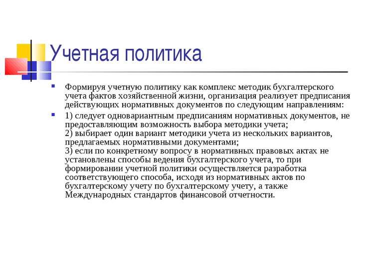 Учетная политика Формируя учетную политику как комплекс методик бухгалтерског...