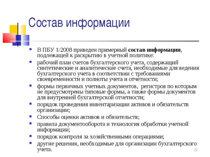 Состав информации В ПБУ 1/2008 приведен примерный состав информации, подлежащ...