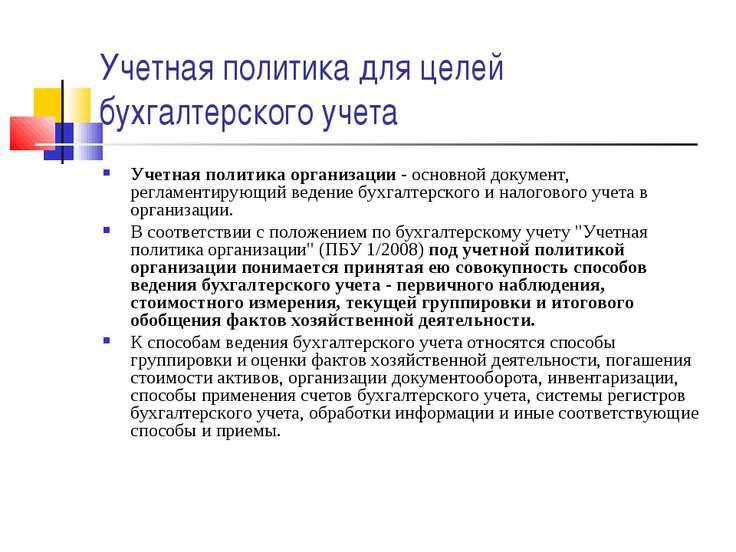 Учетная политика для целей бухгалтерского учета Учетная политика организации ...