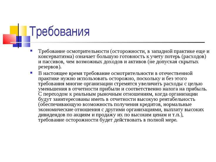 Требования Требование осмотрительности (осторожности, в западной практике еще...