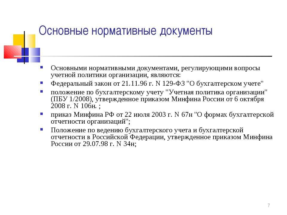 Основные нормативные документы Основными нормативными документами, регулирующ...