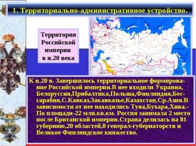 К н.20 в. Завершилось территориальное формирова-ние Российской империи.В нее ...