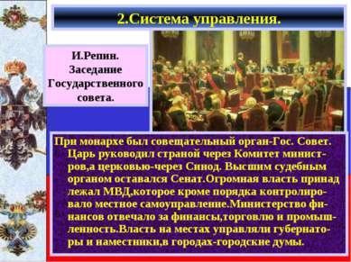 2.Система управления. При монархе был совещательный орган-Гос. Совет. Царь ру...