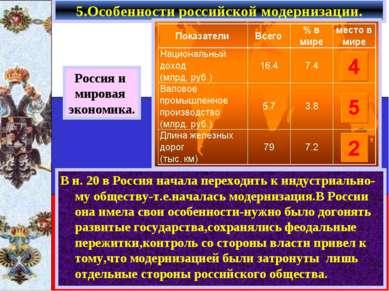 В н. 20 в Россия начала переходить к индустриально-му обществу-т.е.началась м...