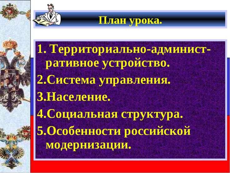 План урока. 1. Территориально-админист-ративное устройство. 2.Система управле...