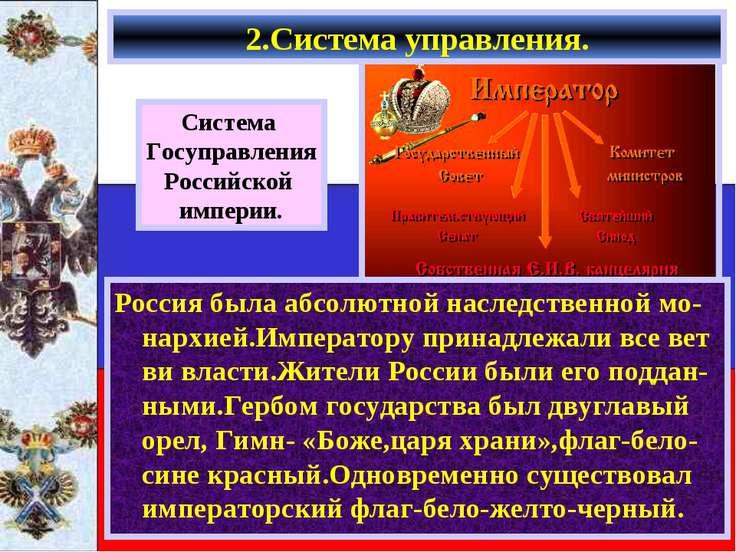 2.Система управления. Россия была абсолютной наследственной мо-нархией.Импера...