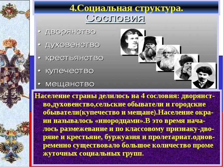 Население страны делилось на 4 сословия: дворянст-во,духовенство,сельские обы...