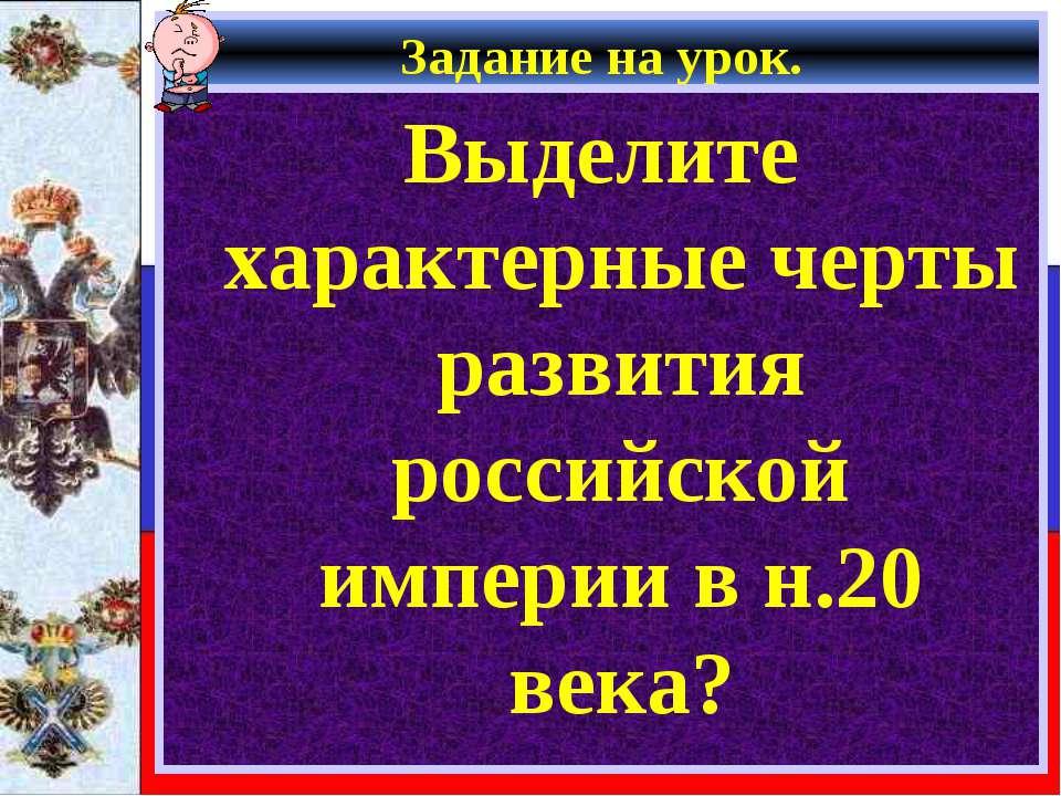 Задание на урок. Выделите характерные черты развития российской империи в н.2...