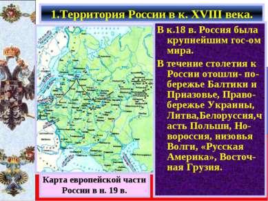 В к.18 в. Россия была крупнейшим гос-ом мира. В течение столетия к России ото...
