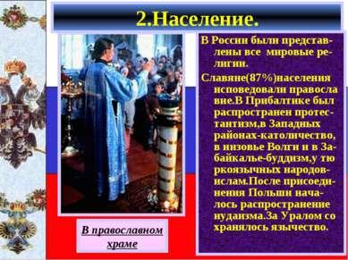 В России были представ-лены все мировые ре-лигии. Славяне(87%)населения испов...