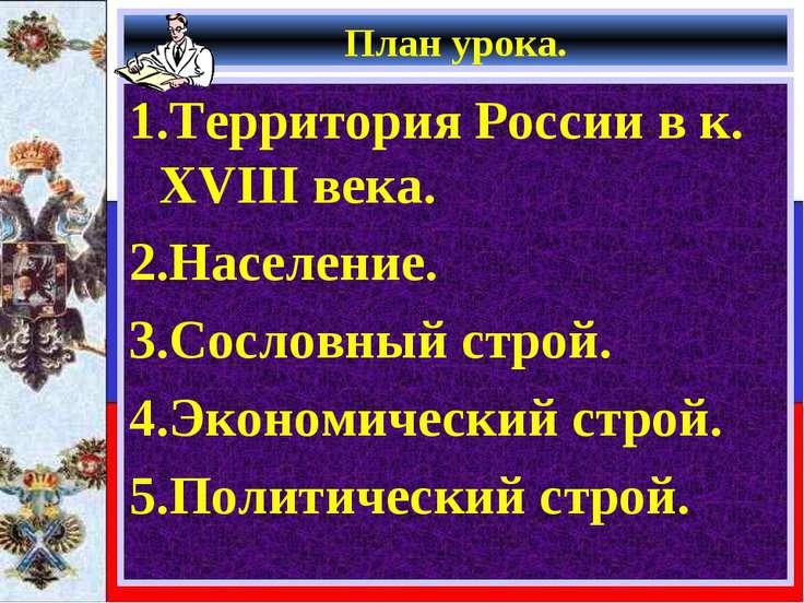 План урока. 1.Территория России в к. XVIII века. 2.Население. 3.Сословный стр...
