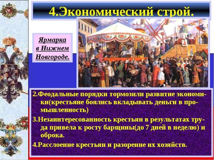 2.Феодальные порядки тормозили развитие экономи-ки(крестьяне боялись вкладыва...