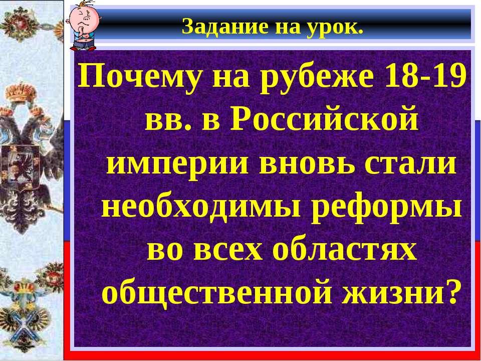 Задание на урок. Почему на рубеже 18-19 вв. в Российской империи вновь стали ...