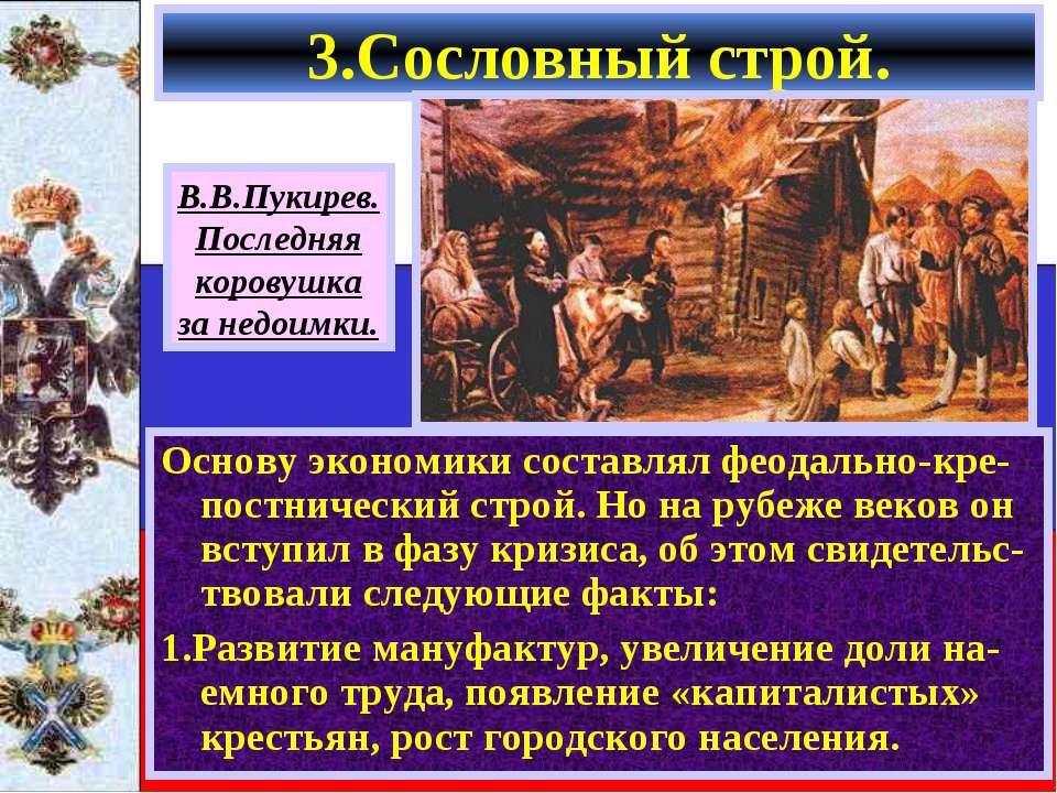 Основу экономики составлял феодально-кре-постнический строй. Но на рубеже век...