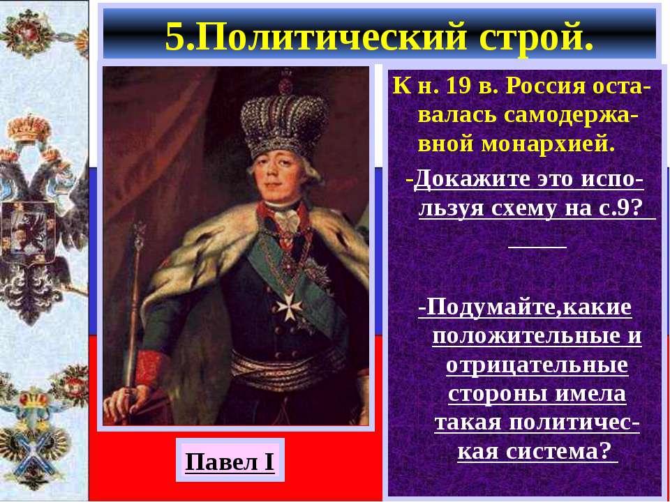 К н. 19 в. Россия оста-валась самодержа-вной монархией. -Докажите это испо-ль...
