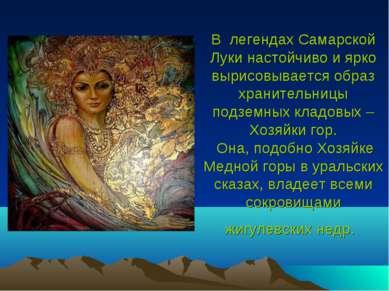 В легендах Самарской Луки настойчиво и ярко вырисовывается образ хранительниц...