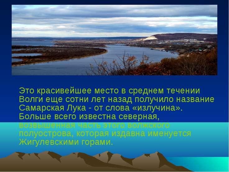 Это красивейшее место в среднем течении Волги еще сотни лет назад получило на...