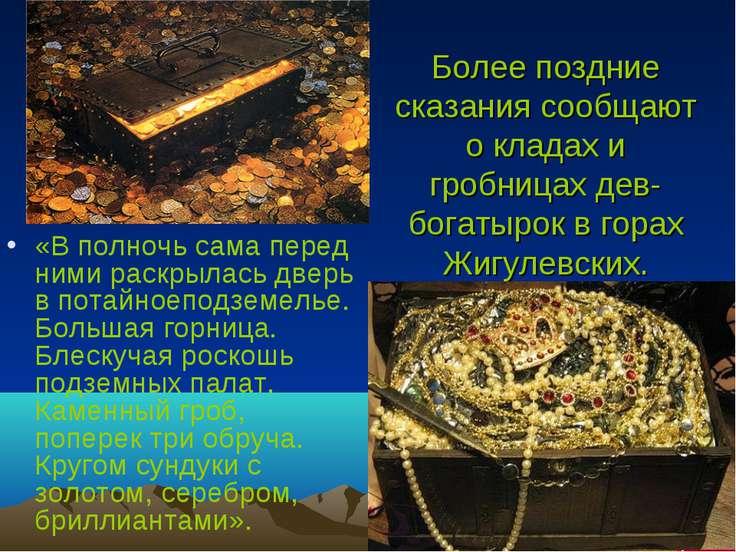 Более поздние сказания сообщают о кладах и гробницах дев-богатырок в горах Жи...