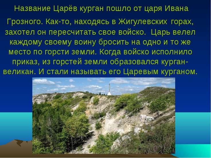 Название Царёв курган пошло от царя Ивана Грозного. Как-то, находясь в Жигуле...