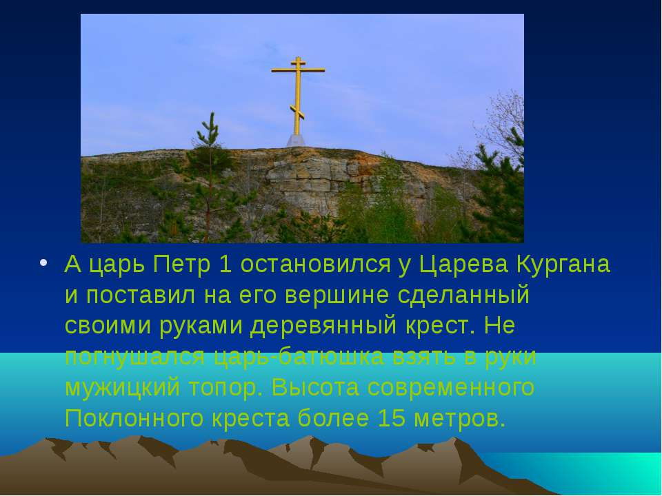 А царь Петр 1 остановился у Царева Кургана и поставил на его вершине сделанны...