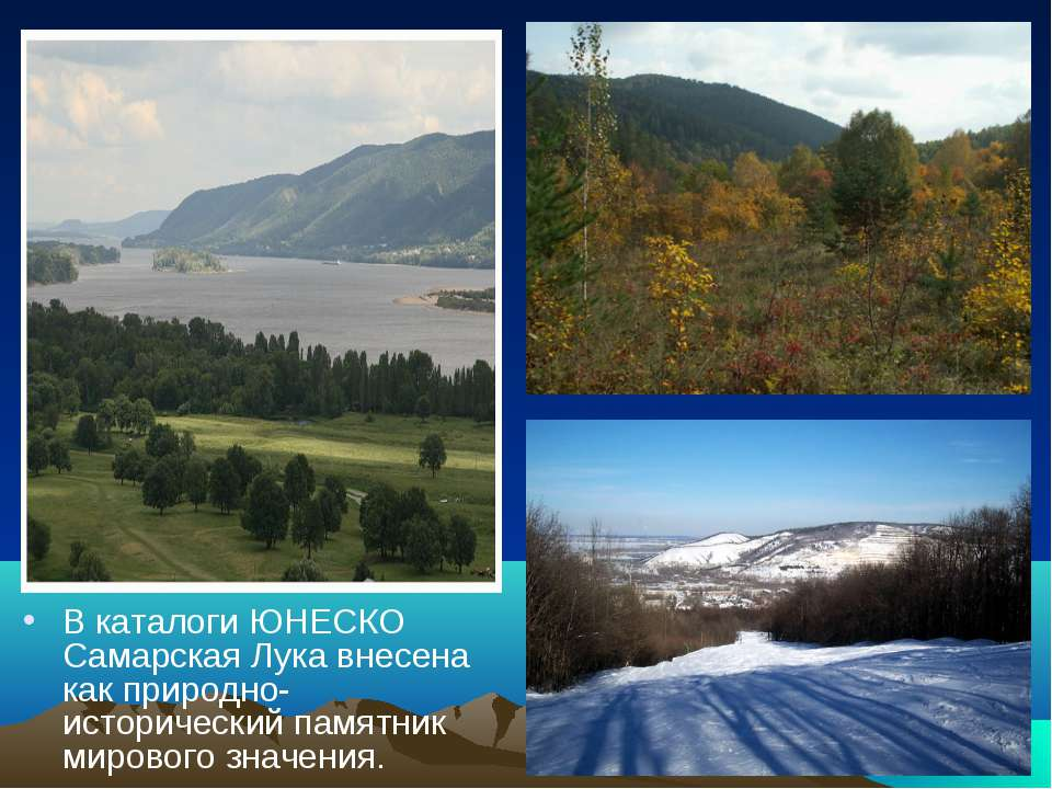 В каталоги ЮНЕСКО Самарская Лука внесена как природно-исторический памятник м...