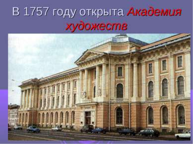 В 1757 году открыта Академия художеств