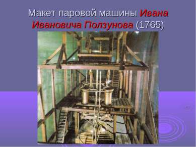 Макет паровой машины Ивана Ивановича Ползунова (1765)