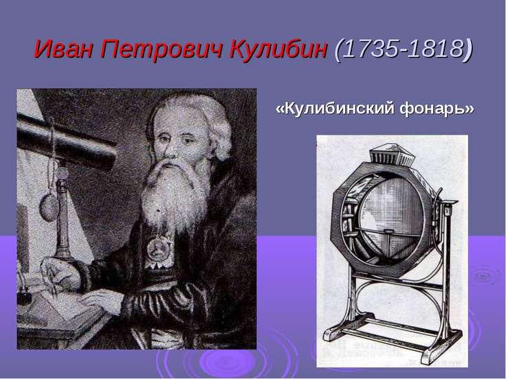 Иван Петрович Кулибин (1735-1818) «Кулибинский фонарь»