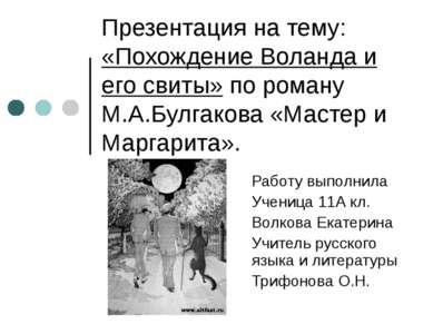Презентация на тему: «Похождение Воланда и его свиты» по роману М.А.Булгакова...