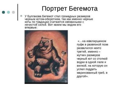 Портрет Бегемота У Булгакова Бегемот стал громадных размеров черным котом-обо...