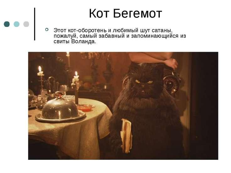 Кот Бегемот Этот кот-оборотень и любимый шут сатаны, пожалуй, самый забавный ...