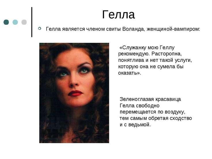 Гелла Гелла является членом свиты Воланда, женщиной-вампиром: «Служанку мою Г...