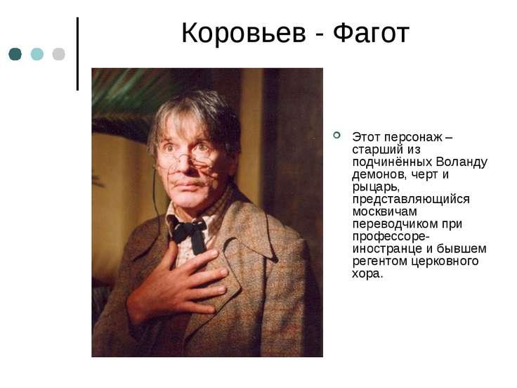 Коровьев - Фагот Этот персонаж – старший из подчинённых Воланду демонов, черт...