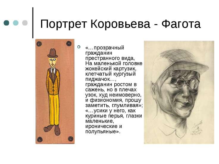 Портрет Коровьева - Фагота «…прозрачный гражданин престранного вида, На мален...