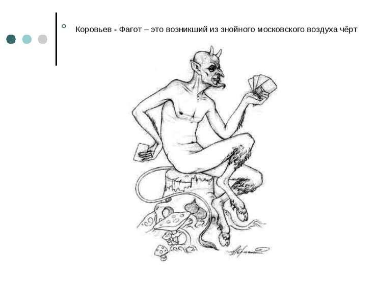 Коровьев - Фагот – это возникший из знойного московского воздуха чёрт