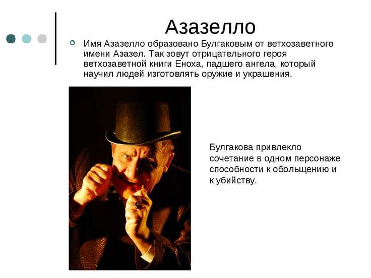 Азазелло Имя Азазелло образовано Булгаковым от ветхозаветного имени Азазел. Т...