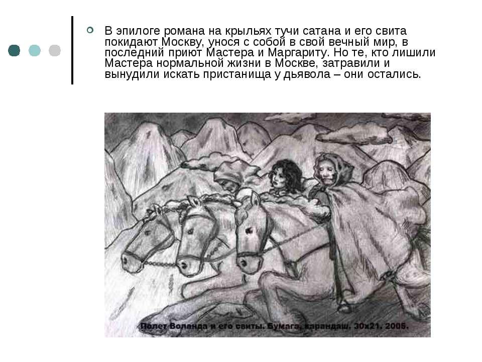 В эпилоге романа на крыльях тучи сатана и его свита покидают Москву, унося с ...