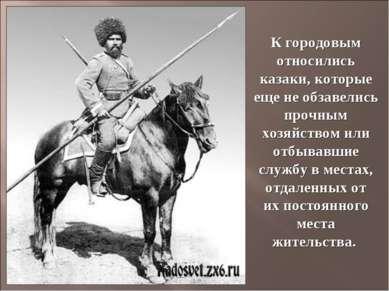Кгородовым относились казаки, которые еще необзавелись прочным хозяйством и...