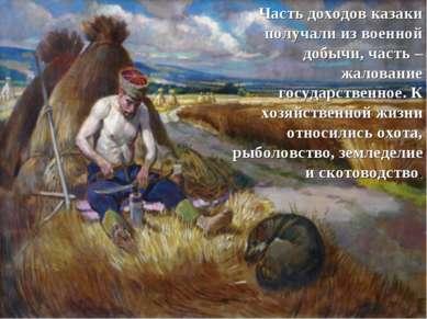 Часть доходов казаки получали из военной добычи, часть – жалование государств...